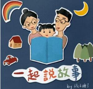 四個有趣的孩童Podcast頻道! - 1