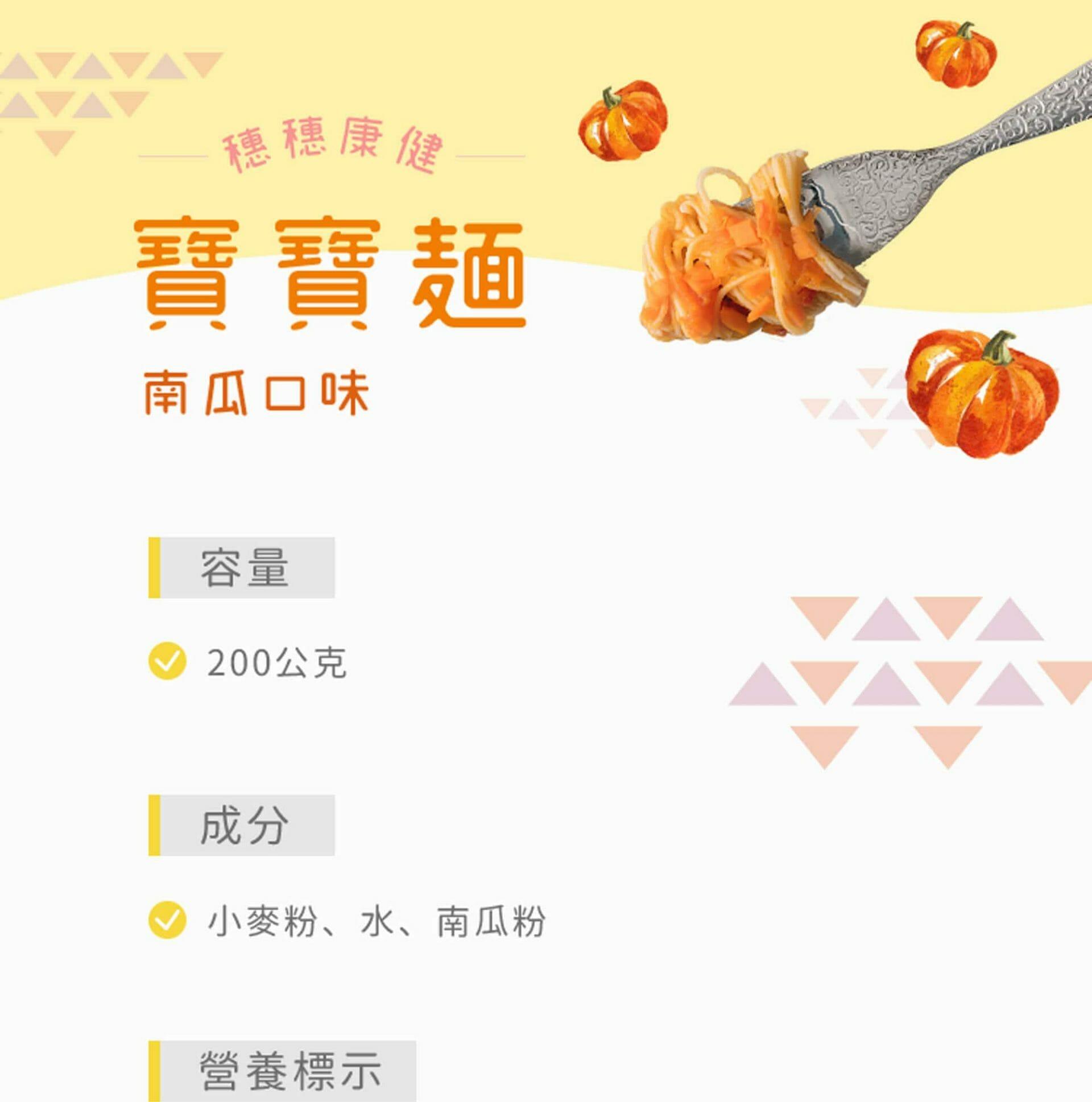 穗穗康健南瓜寶寶麵容量為200公克,成分為小麥粉、水、南瓜粉