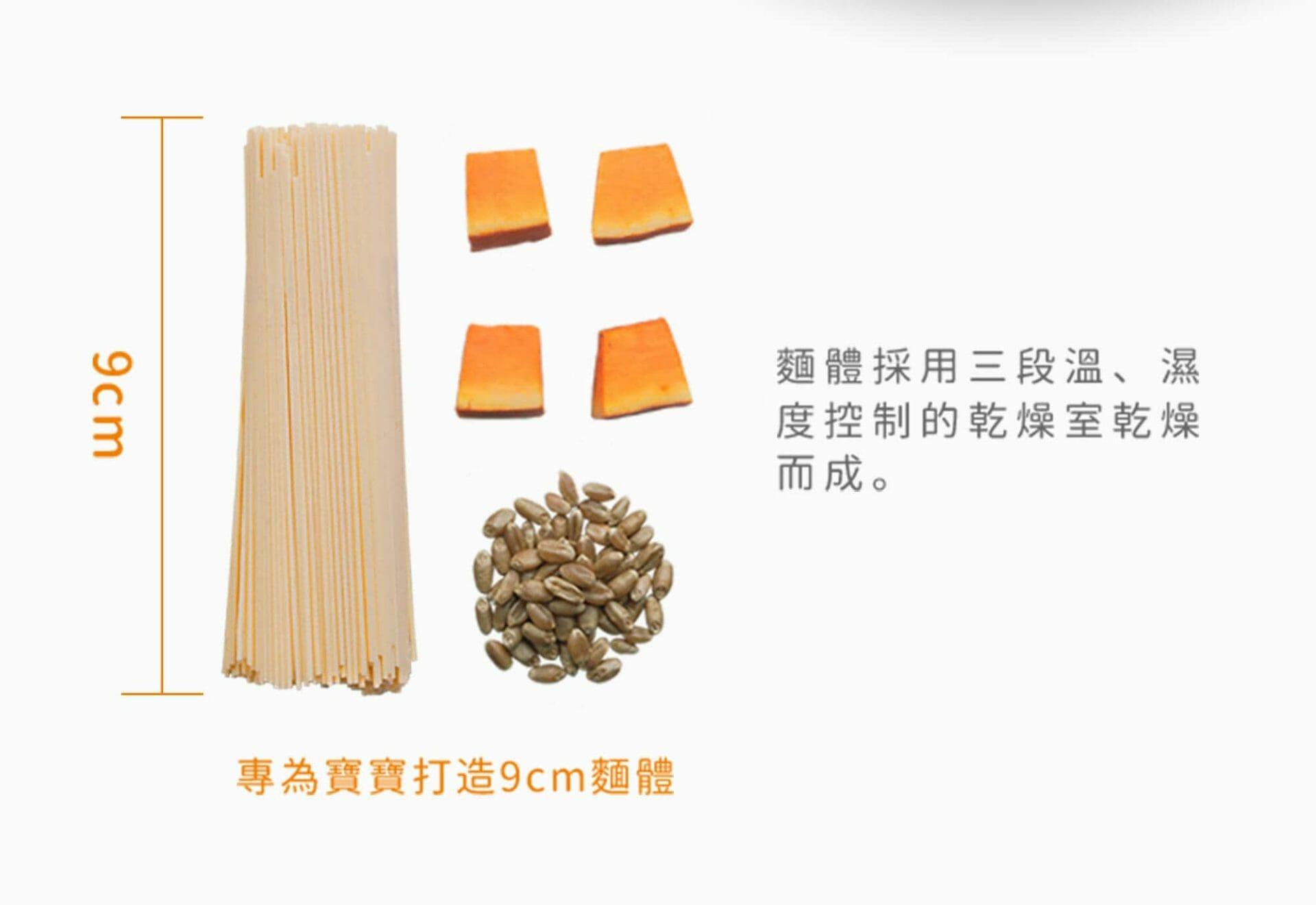 9公分特製麵體,採用三段溫濕度控制的乾燥室乾燥而成。