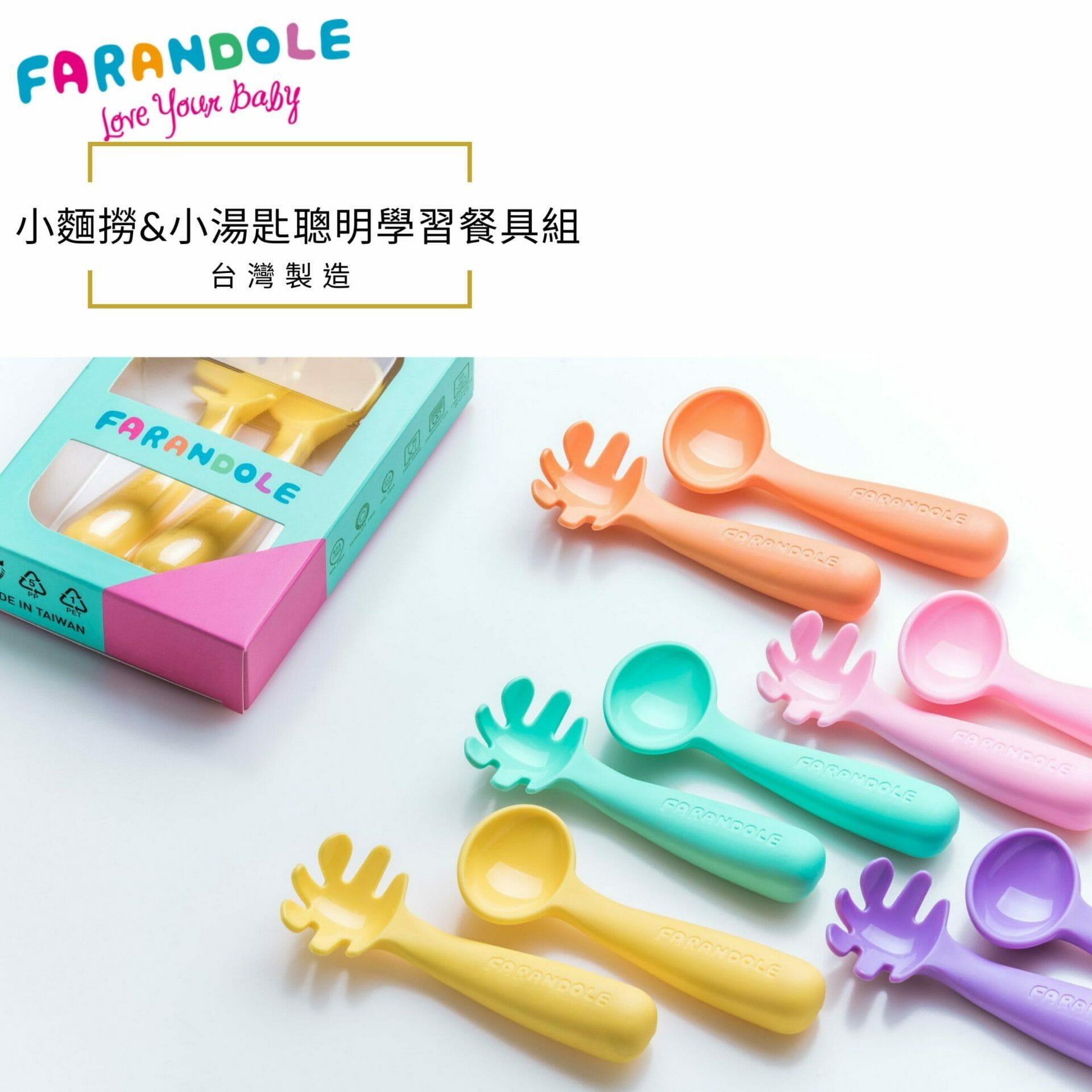 Farandole小麵撈 & 小湯匙聰明學習餐具組 - 11