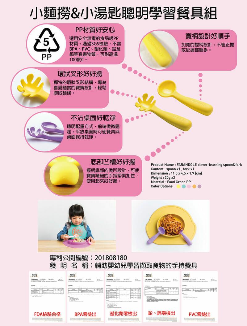 Farandole小麵撈 & 小湯匙聰明學習餐具組 - 16