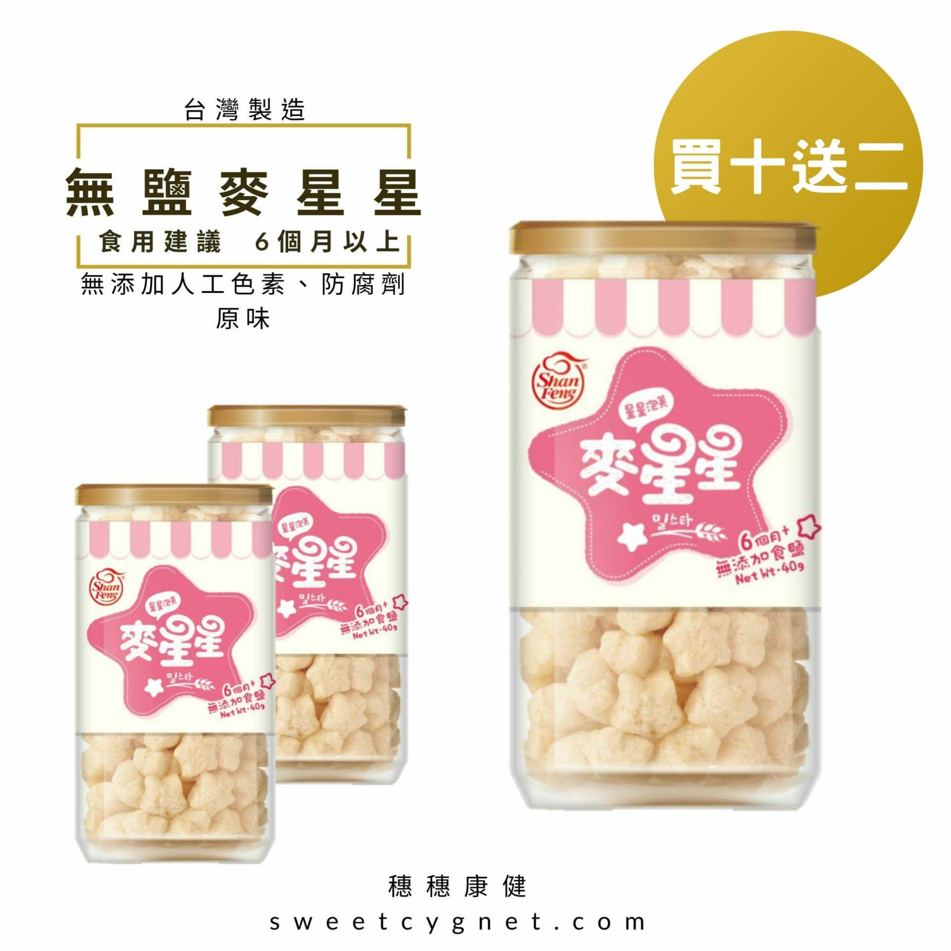 麥星星-小麥原味-40g (12罐入) - 10