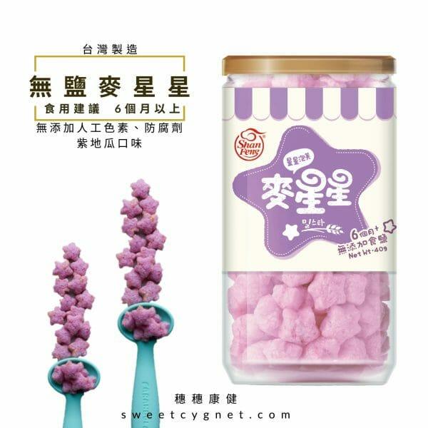 麥星星-紫地瓜口味-40g (1罐入) - 1