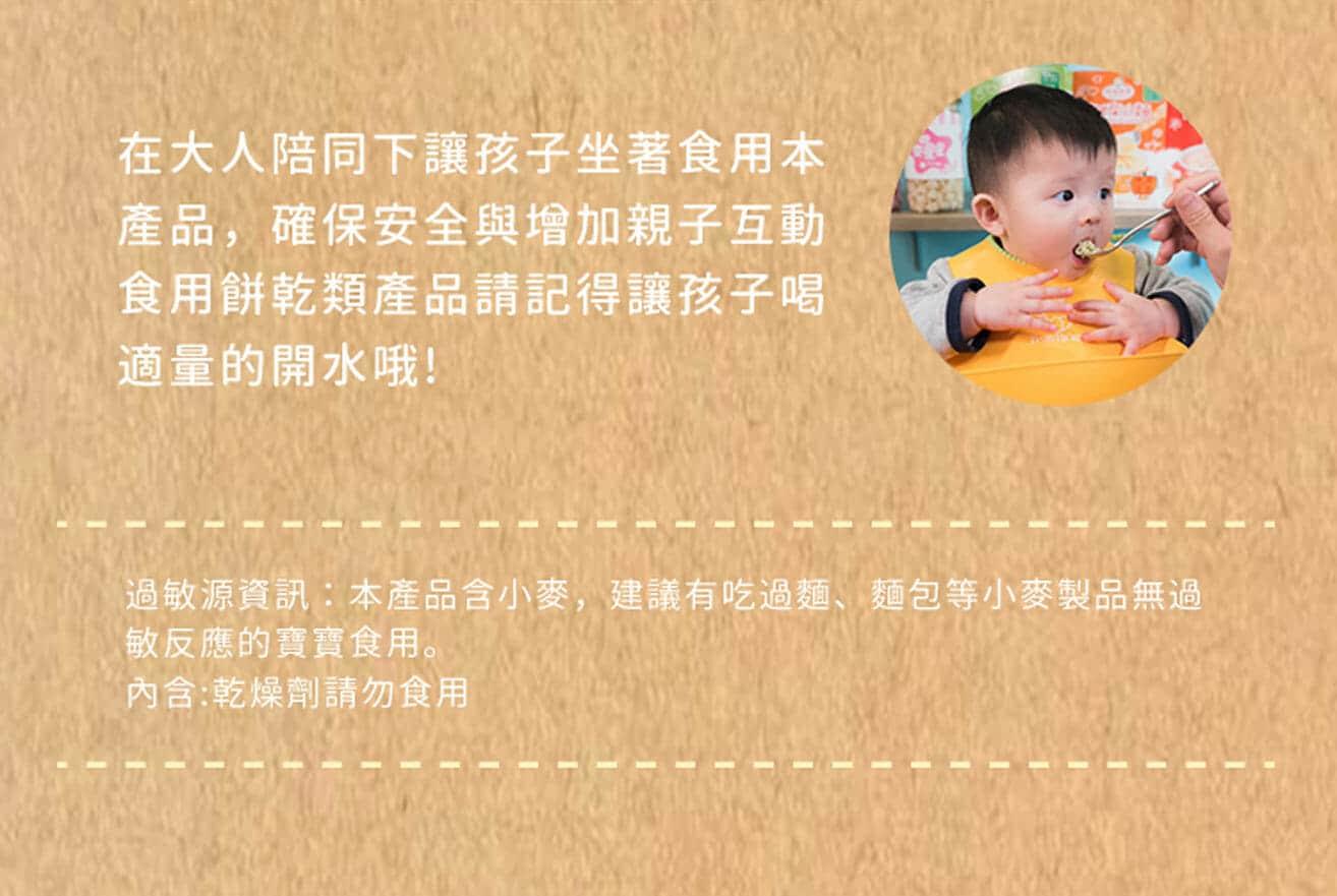 麥星星的食用建議,由大人陪同下,讓小孩坐著食用,並讓孩子搭配適量的開水。麥星星的過敏原資訊,產品包含小麥,建議無過敏反應的寶寶食用,內含的食品乾燥劑請勿食用。
